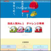 http://www.challenge.gr.jp/