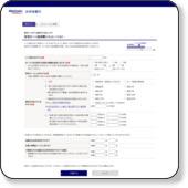 みずほ銀行:住宅ローン返済額シミュレーション
