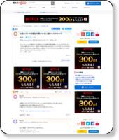 http://oshiete.goo.ne.jp/qa/1177054.html