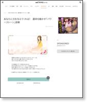 http://woman.mynavi.jp/shindan/powerstone/
