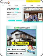 http://www.katazuke-honpo.com/