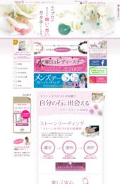 http://www.balanganstone.jp/