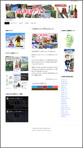 http://yamagata-mekke.awe.jp/