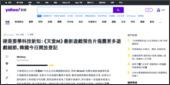 [04/12]硬是要學科技新知:《天堂M》最新遊戲預告片揭露更多遊戲細節,韓國今日開放登記
