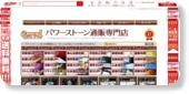 http://www.rakuten.co.jp/gravel/