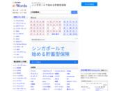 IT用語辞典 e-Words