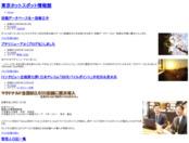 東京ホットスポット情報館