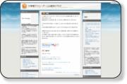http://kamiyama1978.blog.fc2.com/