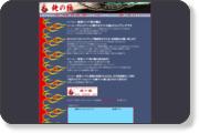 http://tetsunowa.client.jp/