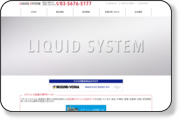 http://www.liquid-system.co.jp/