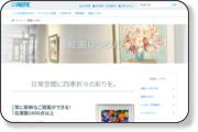 http://www.rent.co.jp/art/index.htm