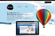 (株)シギヤ精機製作所【英語サイト】