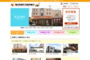 福山医療生活協同組合