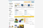 建設機械の販売から修理メンテナンスまで【共和工業(株)】