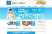山陽パッケージシステム(株) オフィシャルサイト