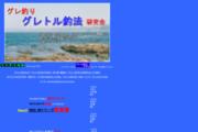 グレトル釣法研究会