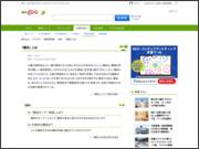 http://eco.goo.ne.jp/word/nature/S00161.html