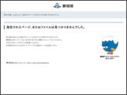http://www.pref.shizuoka.jp/kensetsu/ke-630/tanada/index.html