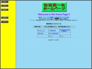 http://www.tamano.or.jp/usr/sumiyosi/