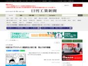 中部日本プラスチック、樹脂再生の新工場 岡山で来年稼働 – 日刊工業新聞