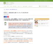 住宅ローン(固定金利)ランキング | 住宅ローン比較.jp