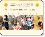 http://www.himawarihoikuen.hello-net.info/index.html