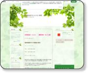 http://ameblo.jp/organicfood-ninjin/