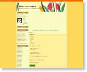 http://hiroshi333.blog.so-net.ne.jp/