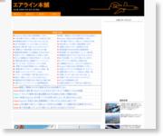 http://airlinehonpo.blog.fc2.com/