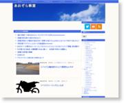 http://bikeyarou2ch.blog.fc2.com/