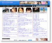 http://blog.livedoor.jp/cawaii_ch/