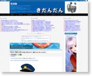 http://blog.livedoor.jp/kidandan/