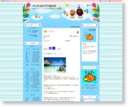 http://blog.livedoor.jp/kingyo186/