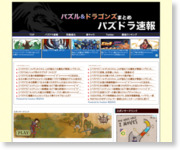 http://blog.livedoor.jp/pazdra2ch/