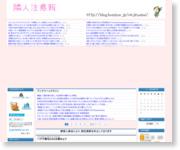http://blog.livedoor.jp/rinjinyabai/