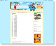 http://blog.livedoor.jp/tesuta1/
