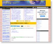 http://blog.livedoor.jp/tukinoharmony/