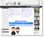 http://blog.livedoor.jp/zero0soku/