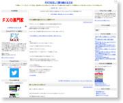 http://fxmax7.blog.fc2.com/