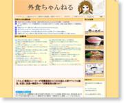 http://gaisyokuch.blog.fc2.com/