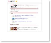 http://ilbonsokuhou.blog.fc2.com/