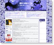 http://noukanoanbu.doorblog.jp/