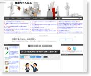 http://somanyjobs.doorblog.jp/