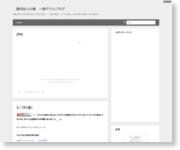 http://songirisennin.blog.shinobi.jp/