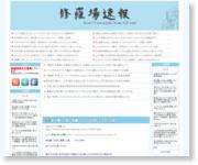 http://syurasoku.blog.fc2.com/