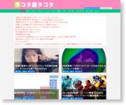 http://takota.blog.jp/
