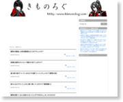 http://www.kimonolog.com/