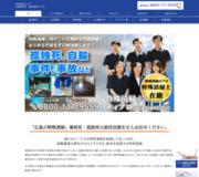 http://h-ihinseiri.main.jp/?page_id=446