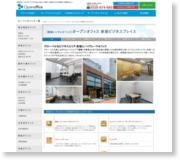 赤坂 オープンオフィス