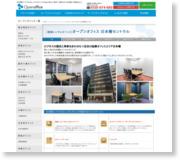 オープンオフィス日本橋
